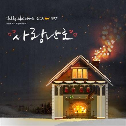 Jelly Christmas 2015 - 4ラン「愛の暖炉」(ソ・イングク/VIXX/パク・ジョンア/パク・ユナ)