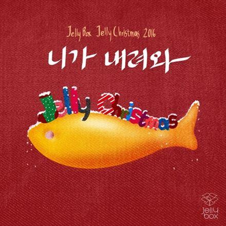 Jelly Box Jelly Christmas 2016「君が舞い降りてくる」(ソ・イングク/VIXX/gugudan/パク・ユナ/パク・ジョンア/キム・キュソン/キム・イェウォン/ジユル)