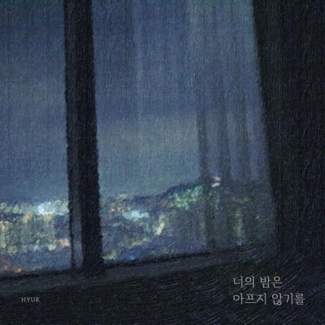 HYUK「A long night」